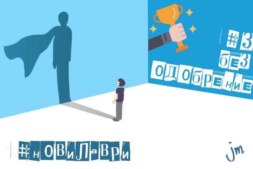 предизвикателство novilavri без одобрение milanoff