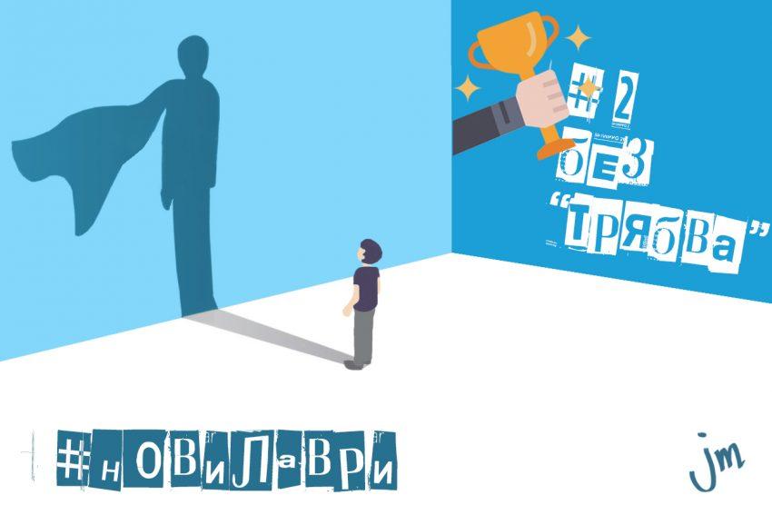 предизвикателство novilavri без трябва milanoff