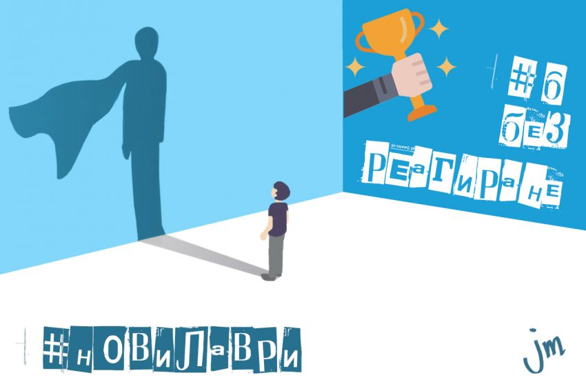 предизвикателство novilavri без реагиране milanoff